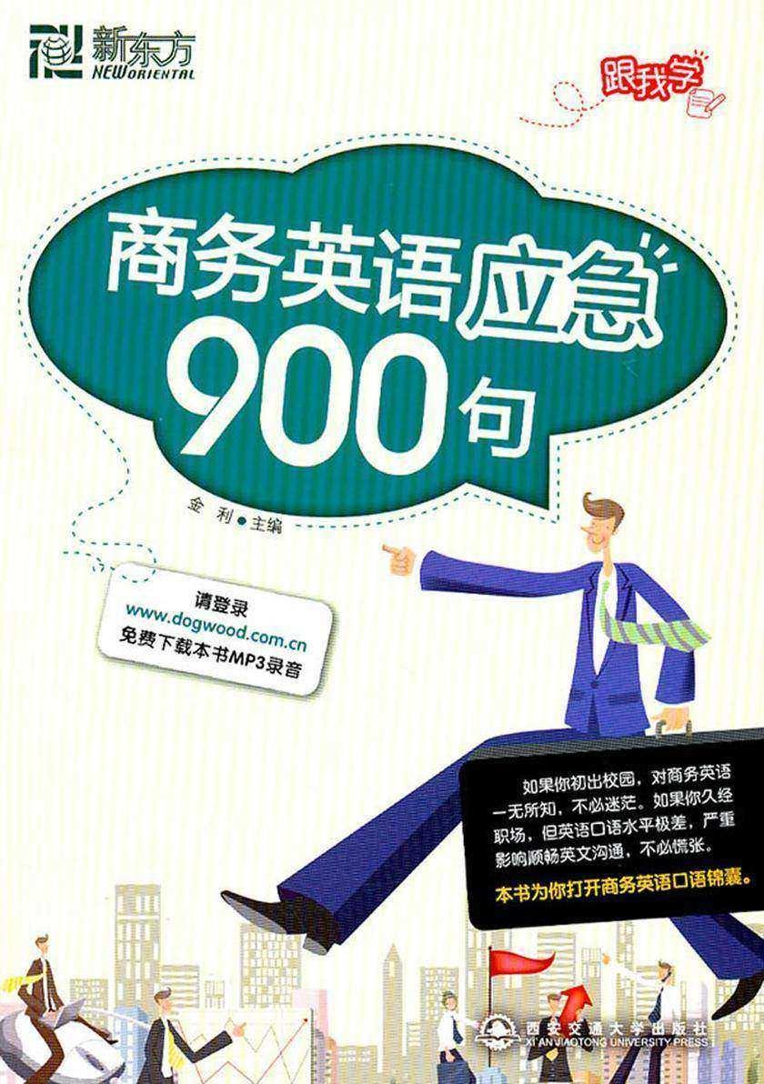 新东方·商务英语应急900句