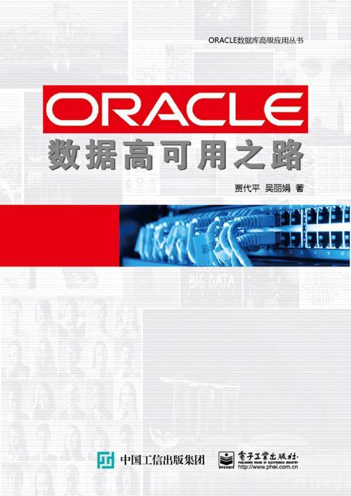 ORACLE数据高可用之路