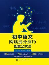 初中语文阅读提分技巧——创意公式法