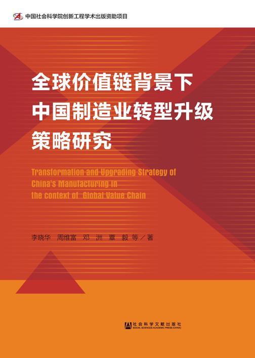 全球价值链背景下中国制造业转型升级策略研究