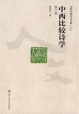 中西比较诗学(修订版)