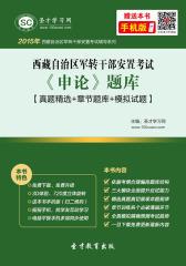 2017年西藏自治区军转干部安置考试《申论》题库【真题精选+章节题库+模拟试题】
