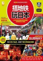 搭地铁玩日本