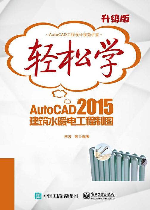 轻松学AutoCAD 2015建筑水暖电工程制图