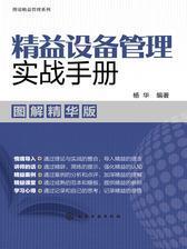 精益设备管理实战手册(图解精华版)