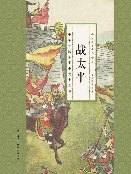 战太平:中华传统军事小说十五篇