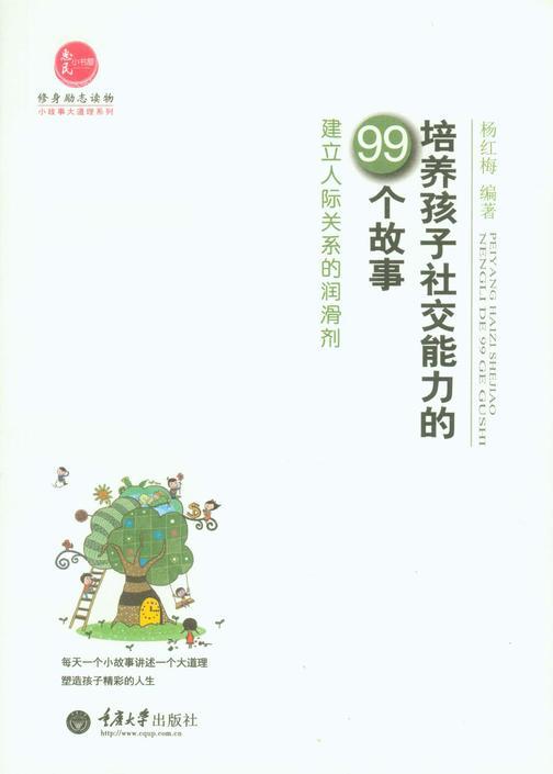 培养孩子社交能力的99个故事:建立人际关系的润滑剂