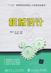 机械设计(仅适用PC阅读)