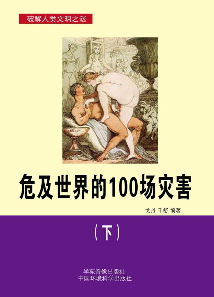 危及世界的100场灾害(下)