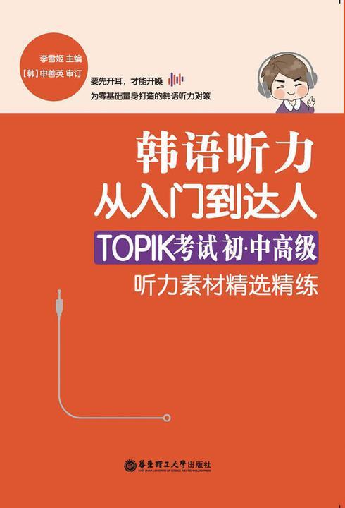 韩语听力从入门到达人:TOPIK考试初级、中高级听力素材精选精练