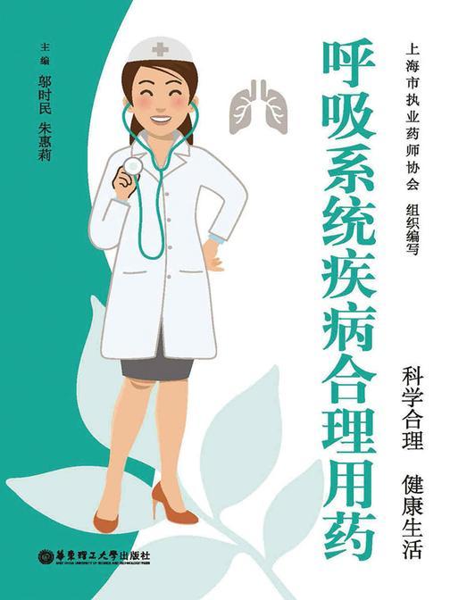 呼吸系统疾病合理用药
