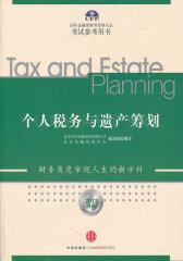 个人税务与遗产筹划(2011年版)(试读本)