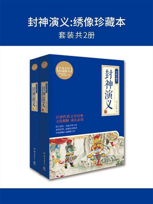 封神演义:绣像珍藏本(套装共2册)