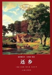 世界名著名译文库·哈代集(01):还乡