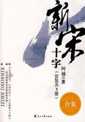 新宋·十字系列(套装共3册)