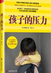孩子的压力(试读本)