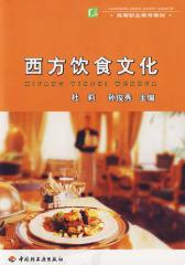 西方饮食文化(仅适用PC阅读)