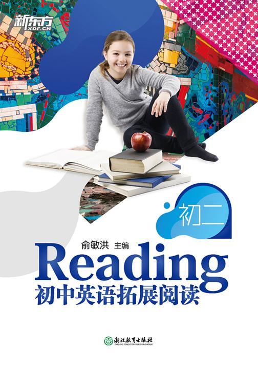 初中英语拓展阅读.初二