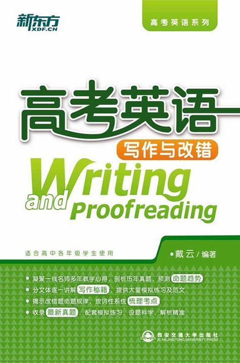 高考英语写作与改错(新东方高考英语系列)