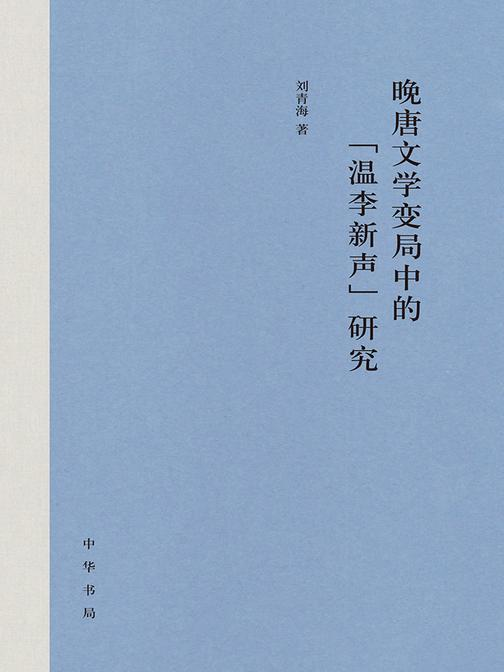 """晚唐文学变局中的""""温李新声""""研究"""