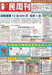 假日休闲报·彩民周刊 周刊 2012年总1376期(电子杂志)(仅适用PC阅读)