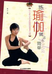 练瑜伽就这么简单(试读本)