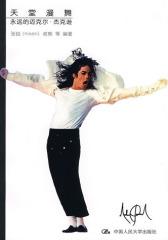 天堂漫舞——永远的迈克尔·杰克逊(仅适用PC阅读)