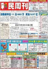 假日休闲报·彩民周刊 周刊 2012年总1375期(电子杂志)(仅适用PC阅读)