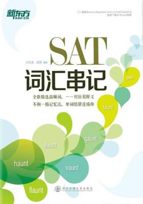 SAT词汇串记(新东方)