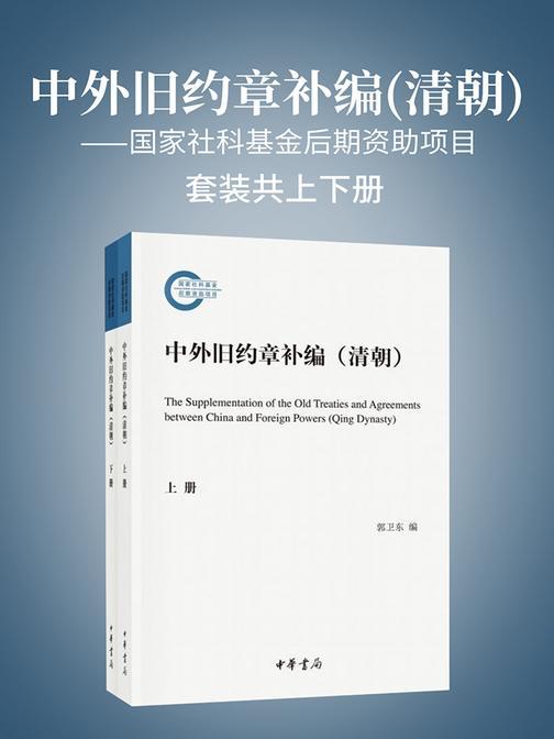 中外旧约章补编(清朝)--国家社科基金后期资助项目(上下册)