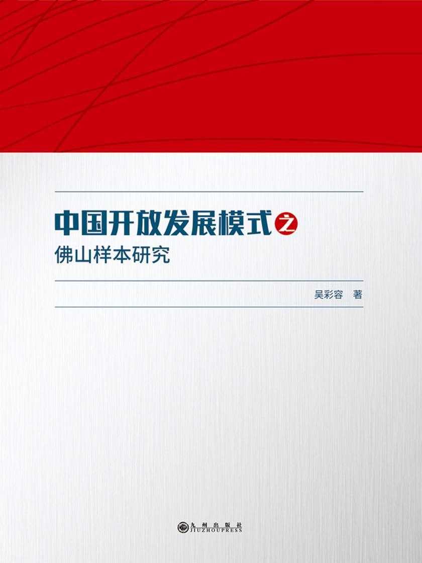 中国开放发展模式之佛山样本研究