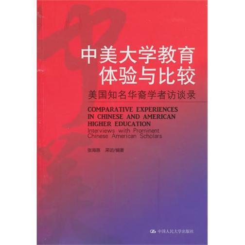 中美大学教育体验与比较——美国知名华裔学者访谈录