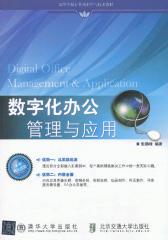 数字化办公管理与应用