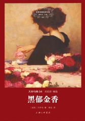 世界名著名译文库·大仲马集(04):黑郁金香