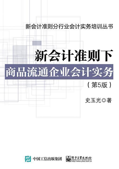 新会计准则下商品流通企业会计实务(第5版)