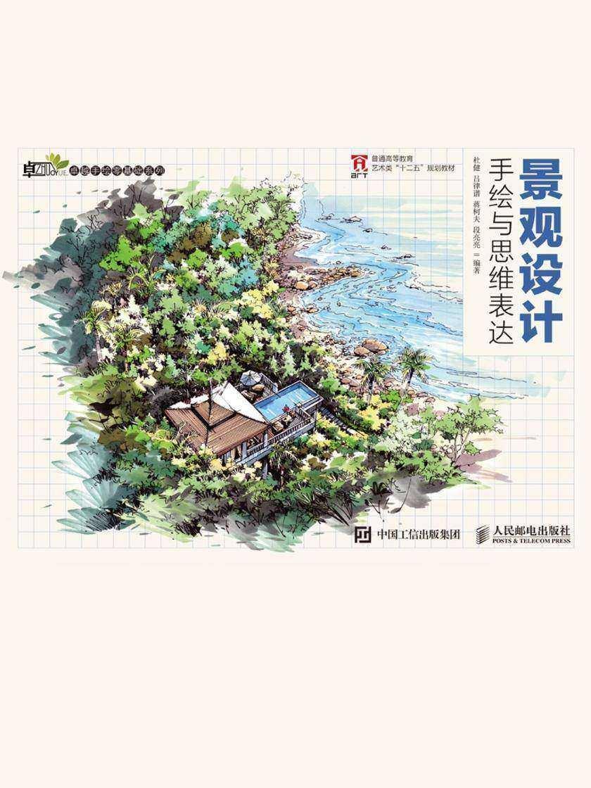 景观设计手绘与思维表达