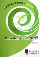 Photoshop CS3案例教程(仅适用PC阅读)