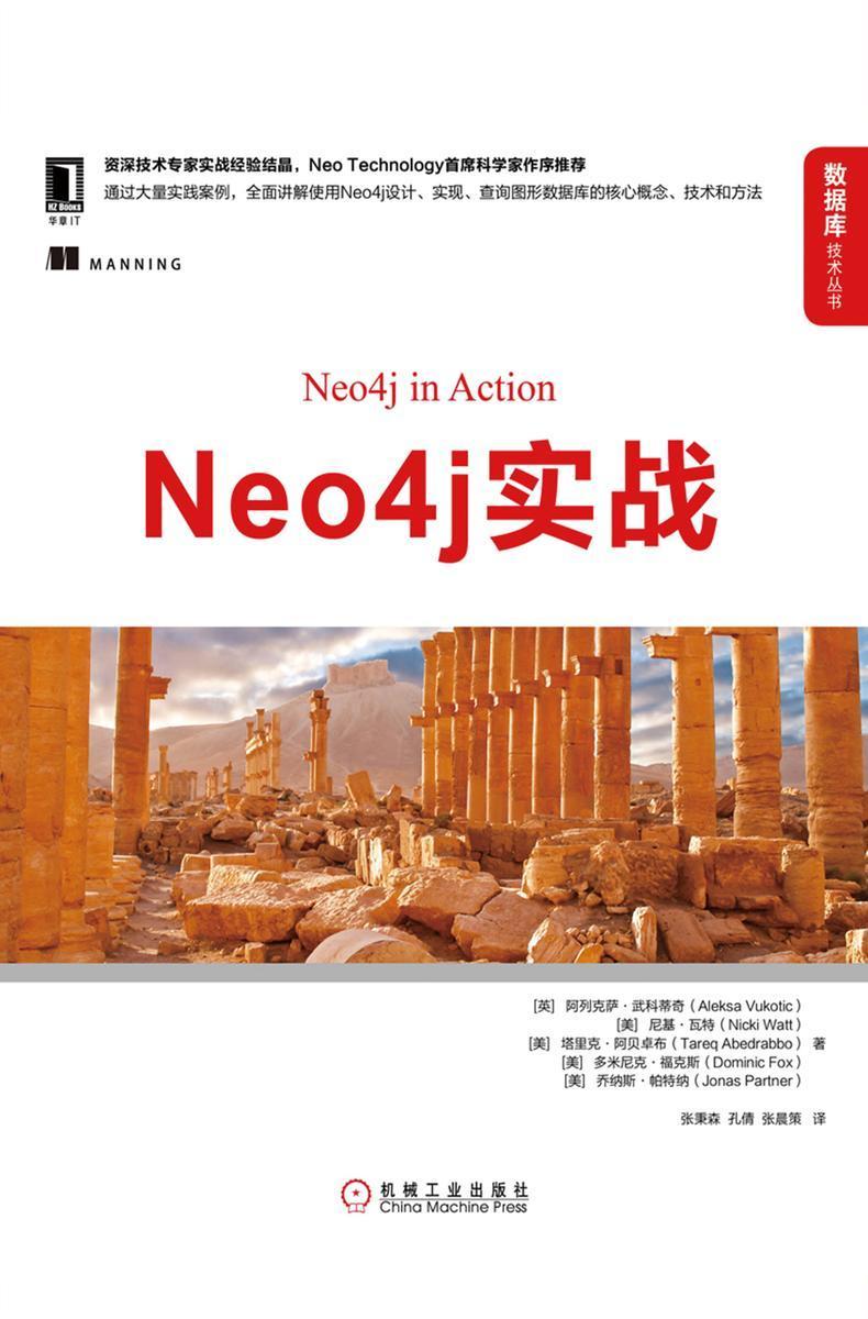 Neo4j实战