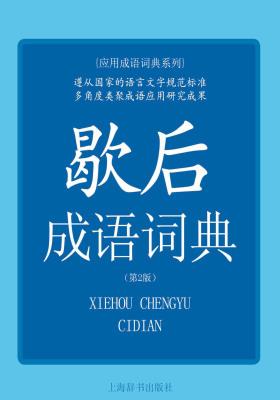 歇后成语词典(第2版)(仅适用PC阅读)