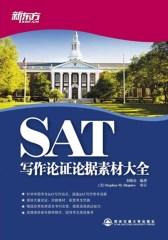 SAT写作论证论据素材大全· 新东方出国考试图书系列(新东方大愚英语学习丛书)