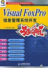 Visual FoxPro信息管理系统开发实例导航