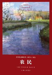 世界名著名译文库·巴尔扎克集(05):农民