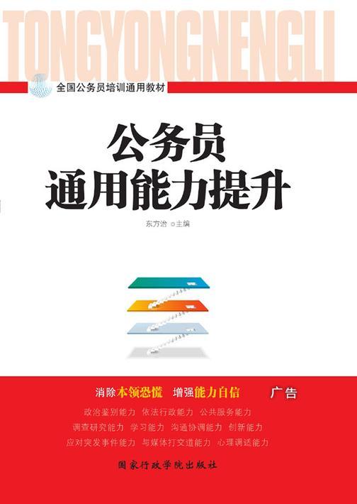 公务员通用能力提升(2017版)