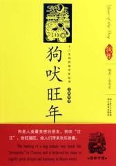 狗吠旺年(仅适用PC阅读)