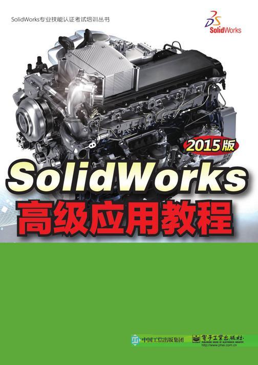SolidWorks高级应用教程(2015版)
