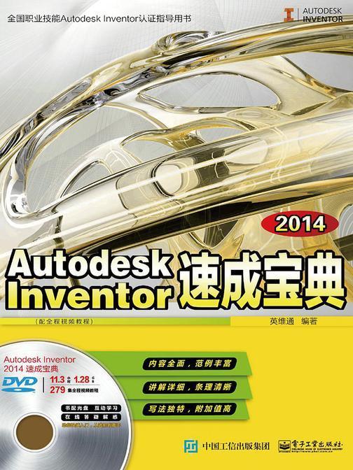 Autodesk Inventor 2014速成宝典