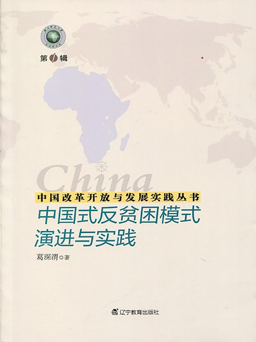 中国改革开放与发展实践丛书--中国式反贫困模式演进与实践