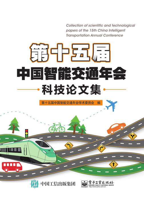 第十五届中国智能交通年会科技论文集