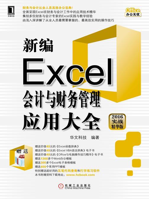 新编Excel会计与财务管理应用大全(2016实战精华版)