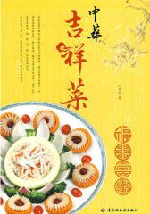 中华吉祥菜之寿(仅适用PC阅读)